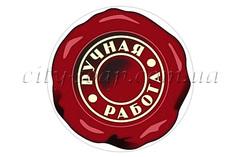"""Наклейки Наклейка """"Ручная работа""""   city-soap.com.ua"""