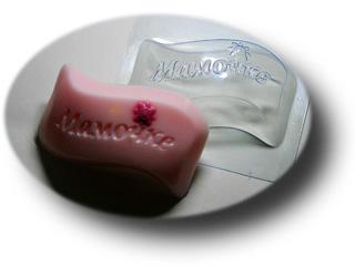 """Форма пластиковая """"Мамочке"""": формы пластиковые для мыла - 1   city-soap.com.ua"""
