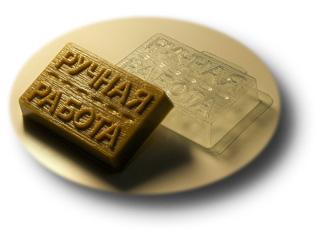 """Форма пластиковая """"Ручная работа"""": формы пластиковые для мыла - 1   city-soap.com.ua"""