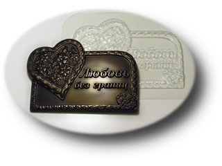 "Форма для шоколада ""Любовь без границ"": формы пластиковые для шоколада - 1 | city-soap.com.ua"