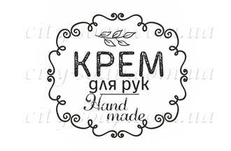 """Наклейка """"Крем для рук"""" 11024"""
