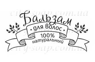 """Наклейка """"Бальзам для волос"""" 11025"""