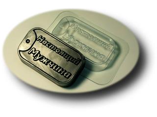 """Форма пластиковая """"Жетон настоящего мужчины"""": формы пластиковые для мыла - 1   city-soap.com.ua"""
